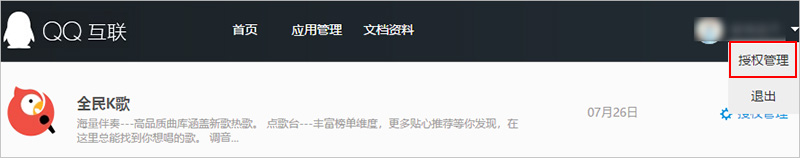 QQ软件快速登录第三方网站的授权取消方法
