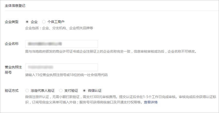 微信公众号认证篇:什么是微信认证流程?(01) 第2张