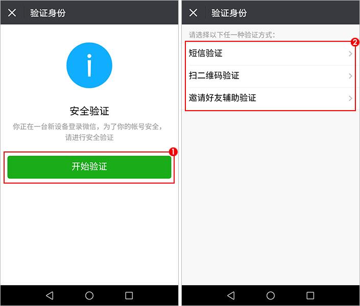 微信登录需手机短信/扫一扫/声纹验证怎么办?