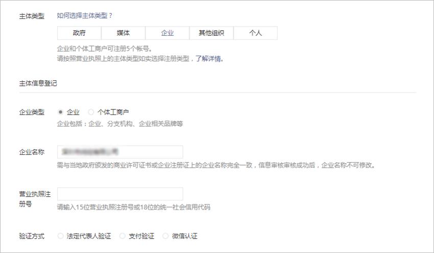 """微信公众号认证篇:什么是""""支付验证注册""""流程?(02) 第2张"""