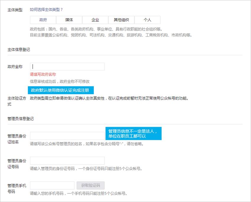 公众号注册篇:个人企业个体户媒体政府其他组织注册公众平台步骤(11) 第18张
