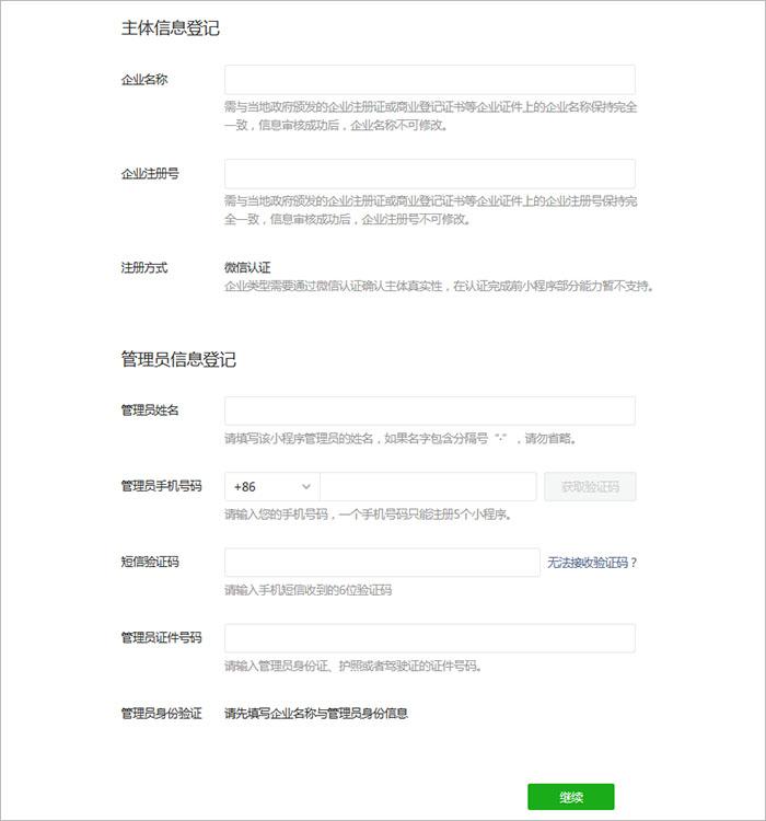 海外版小程序注册方法