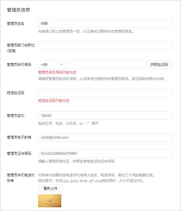 海外版小程序认证方法