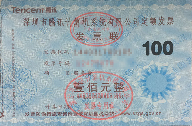 2,增值税普票(3张100元的定额发票)