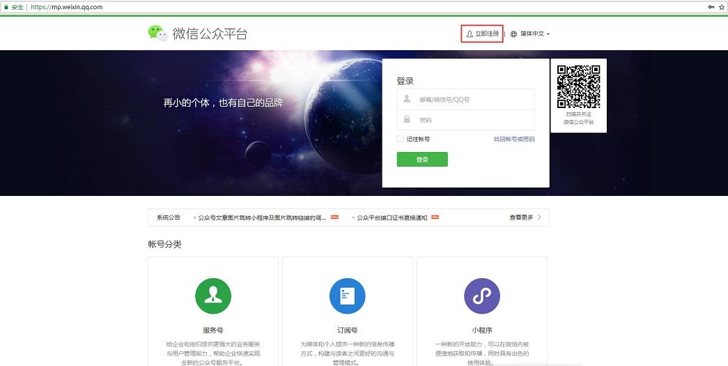qq小程序官网_公众号(订阅号/服务号/小程序)注册方法