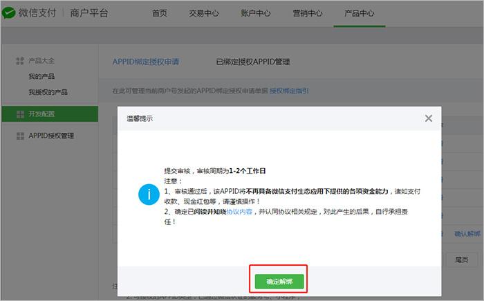微信支付原主体商户号解绑操作指引(图7)