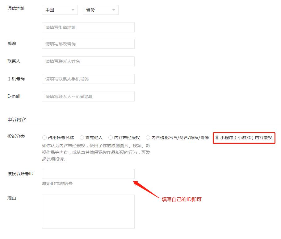 小乐鱼代理侵权申诉(图18)