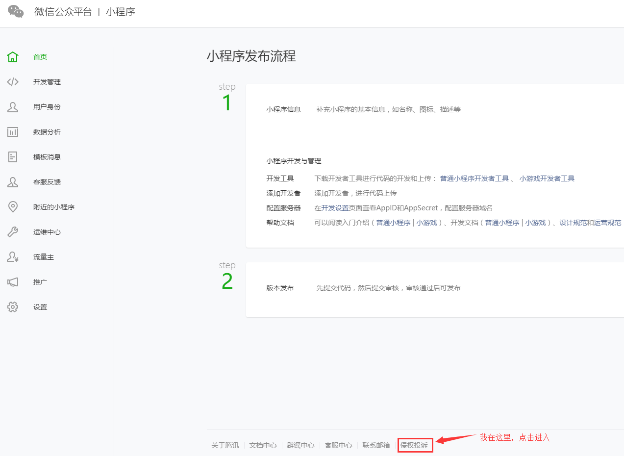 小乐鱼代理侵权申诉(图10)