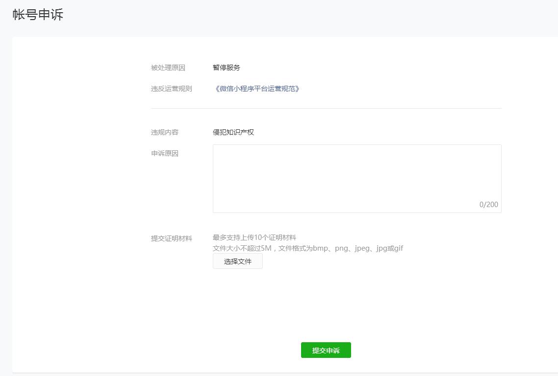 小乐鱼代理侵权申诉(图9)