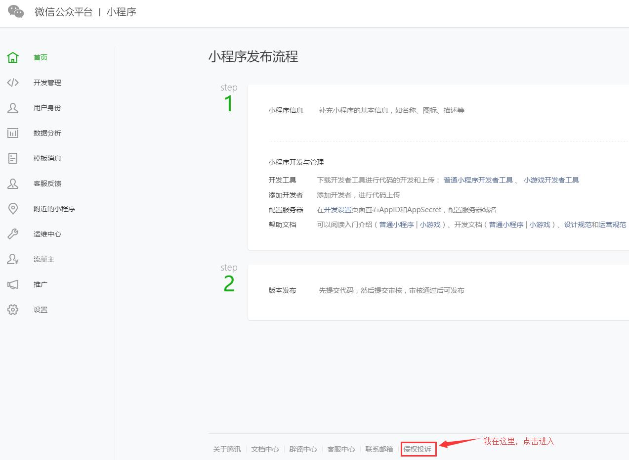 小乐鱼代理侵权申诉(图16)