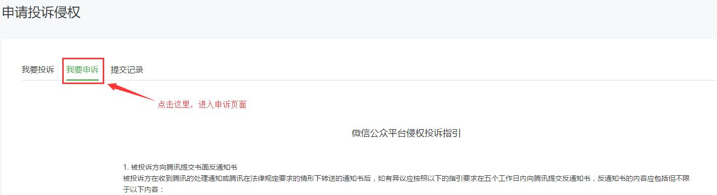 小乐鱼代理侵权申诉(图11)
