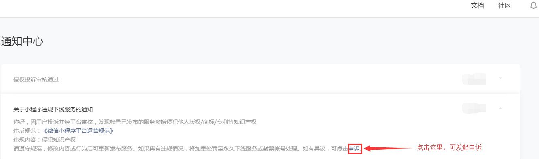 小乐鱼代理侵权申诉(图7)