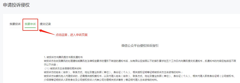 小乐鱼代理侵权申诉(图17)