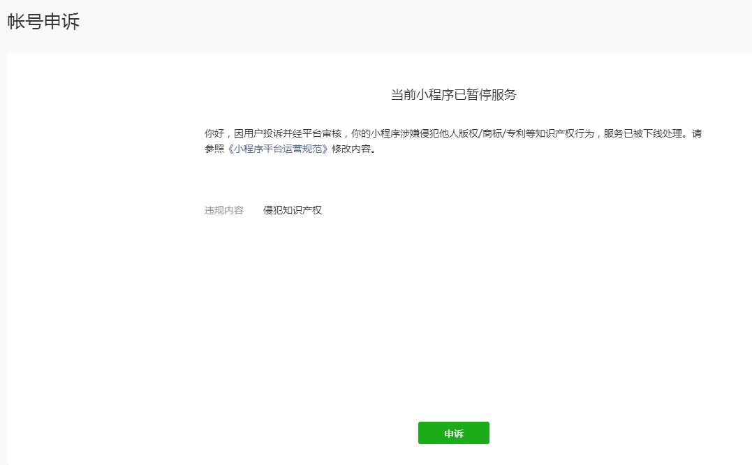小乐鱼代理侵权申诉(图6)