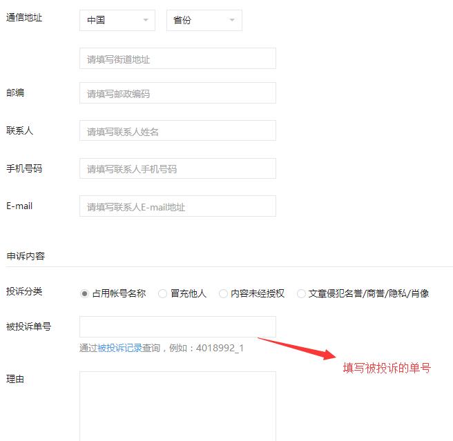 小乐鱼代理侵权申诉(图3)