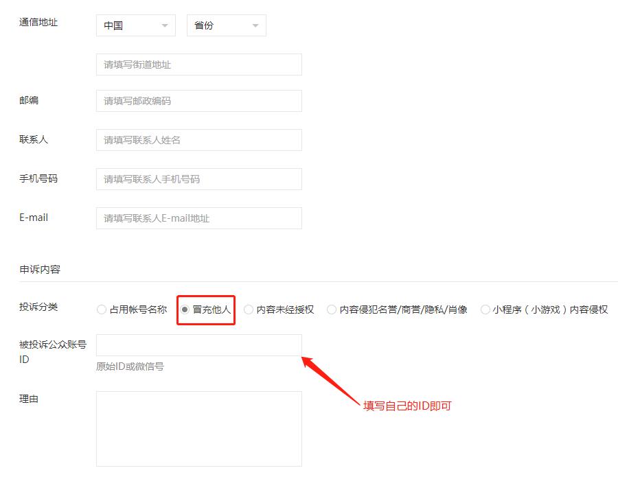 小乐鱼代理侵权申诉(图12)