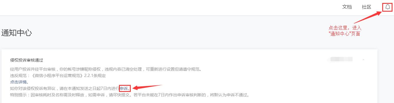 小乐鱼代理侵权申诉(图1)