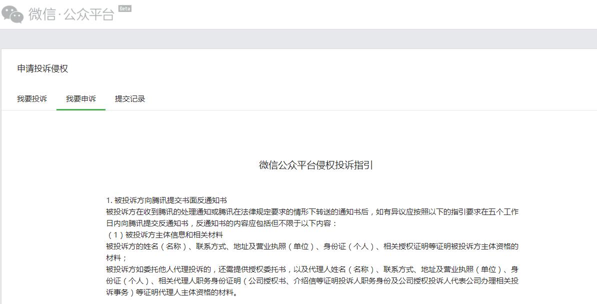 小乐鱼代理侵权申诉(图2)