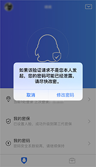 """qq中心手机版_QQ安全中心网页版修改密保手机提示""""一键验证""""怎么办?"""