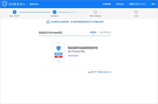 """QQ安全中心网页版修改密保手机提示""""一键验证""""怎么办?"""
