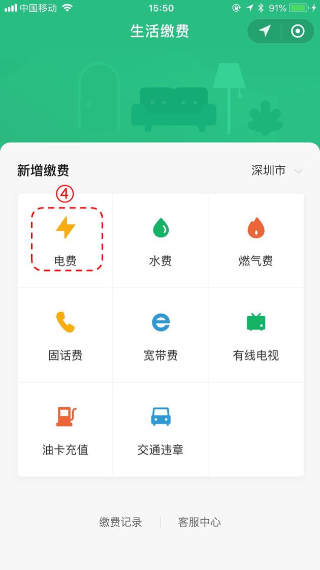 腾讯客服人员qq号_如何使用微信生活缴费
