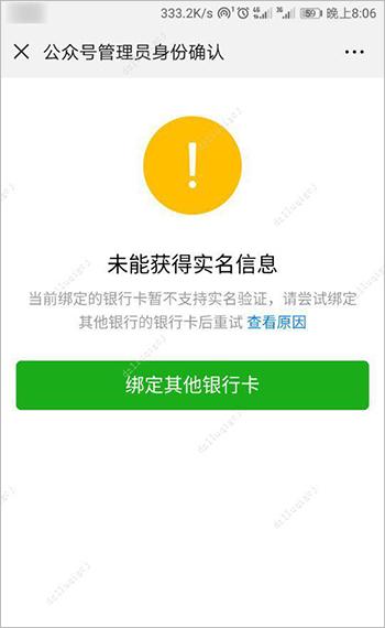"""公众号注册篇:公众号扫码提示""""未能获得实名信息""""怎么办?(10) 第1张"""
