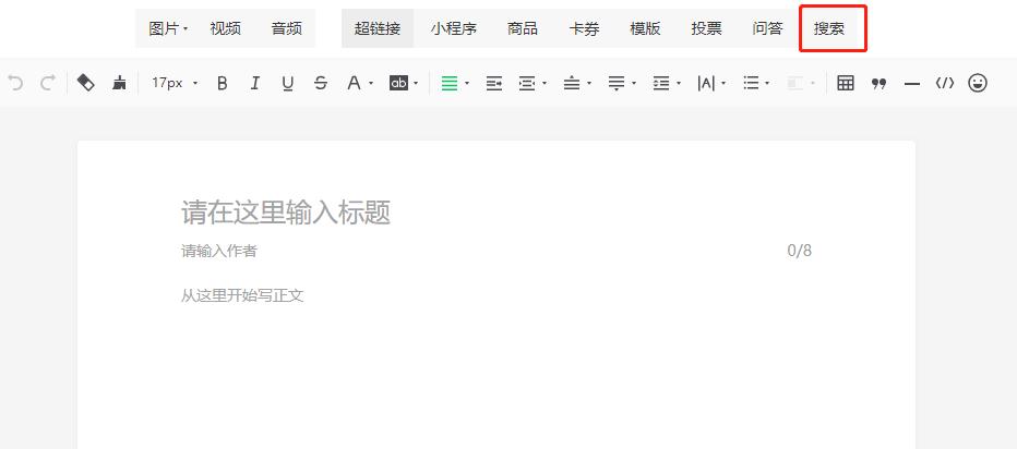 """微信公众号""""文章搜索""""组件功能介绍"""