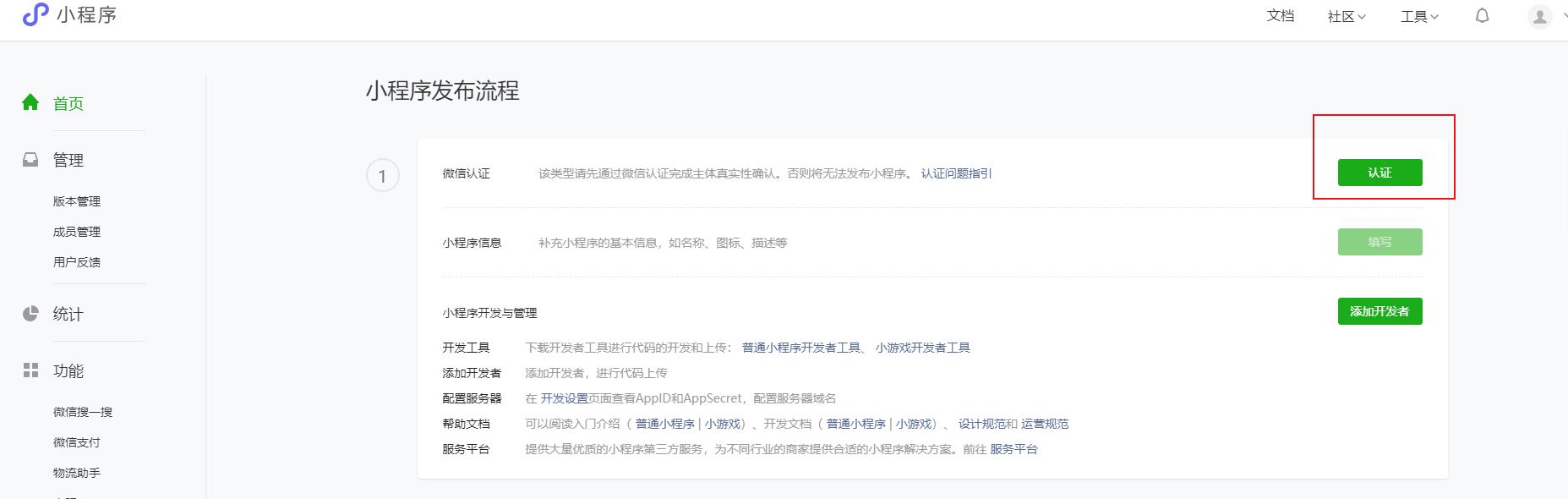 海外主体小程序注册流程(中文版)(图9)