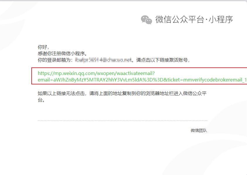 海外主体小程序注册流程(中文版)(图3)