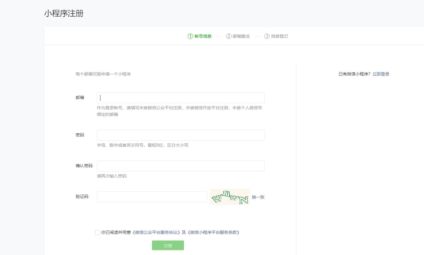 海外主体小程序注册流程(中文版)(图1)
