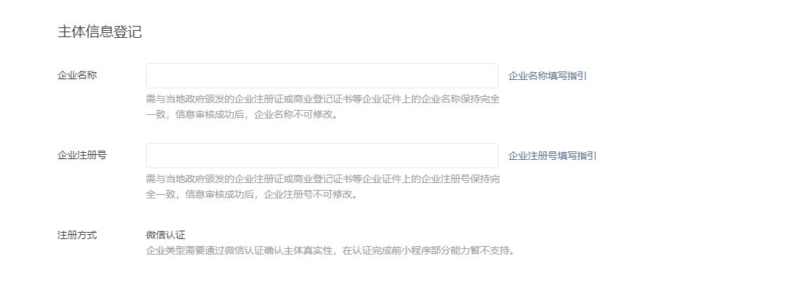 海外主体小程序注册流程(中文版)(图6)