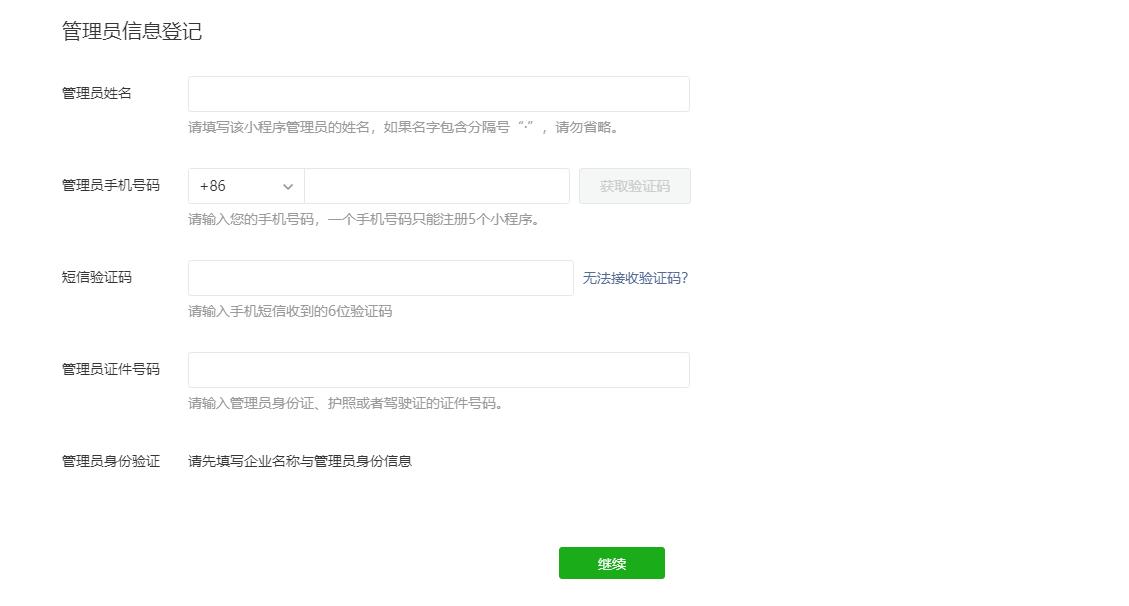 海外主体小程序注册流程(中文版)(图5)