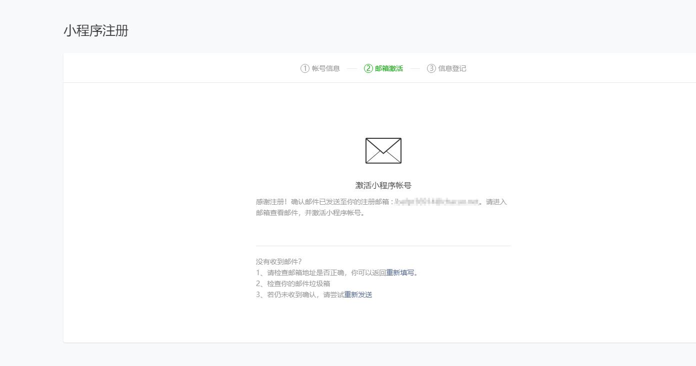 海外主体小程序注册流程(中文版)(图2)
