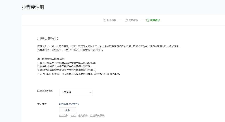 海外主体小程序注册流程(中文版)(图4)