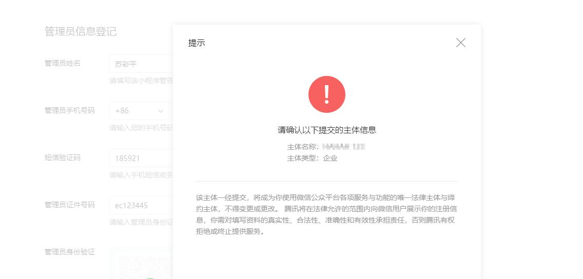 海外主体小程序注册流程(中文版)(图7)