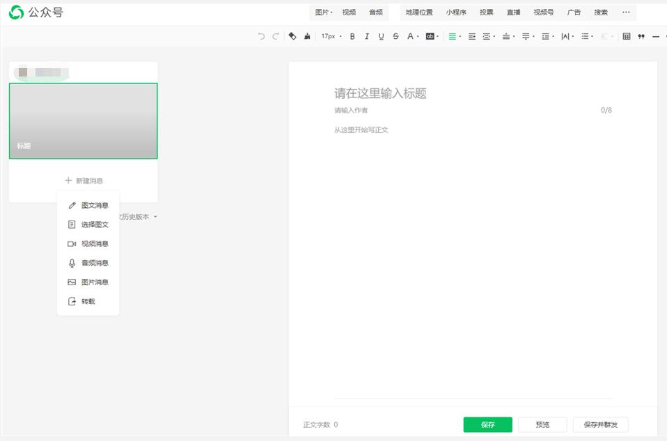 微信公众号图文消息编辑方法